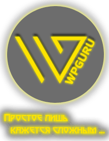 Уроки WordPress
