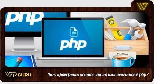 четное число php