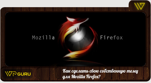 создать свою тему firefox