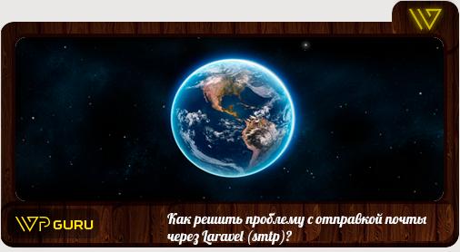 Как решить проблему с отправкой почты через Laravel (smtp)?
